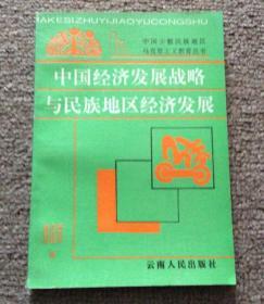 中国经济发展战略与民族地区经济发展