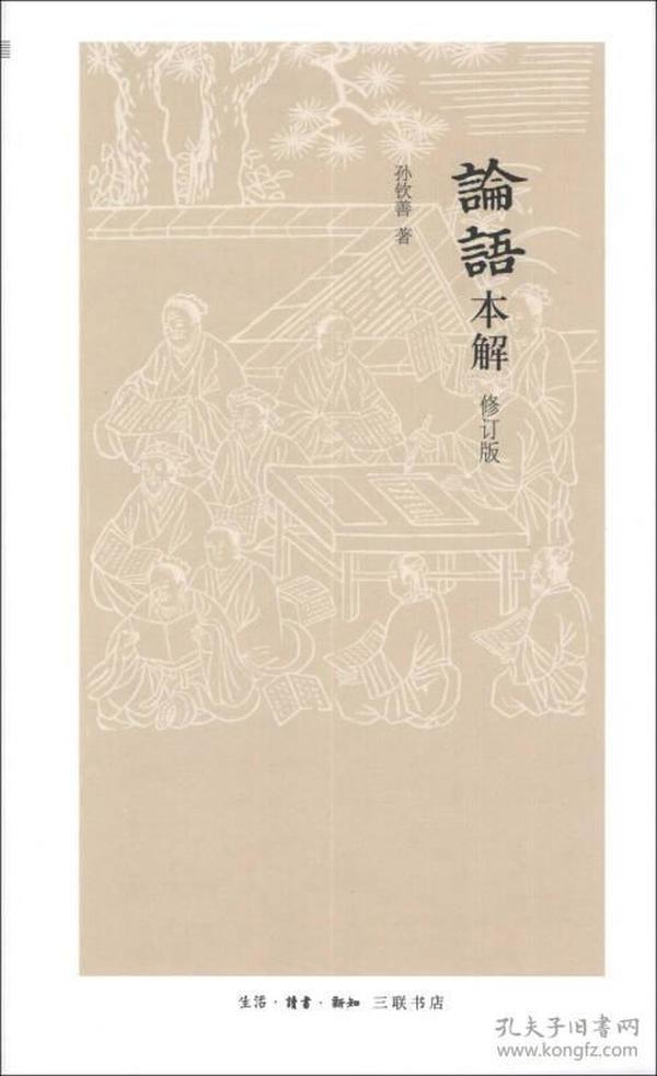 论语本解(修订版)