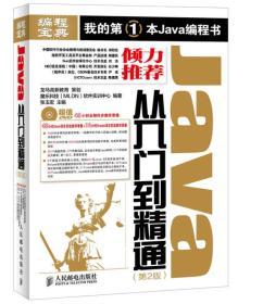 Java从入门到精通(第2版)