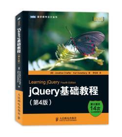 jQuery 基础教程【第4版】