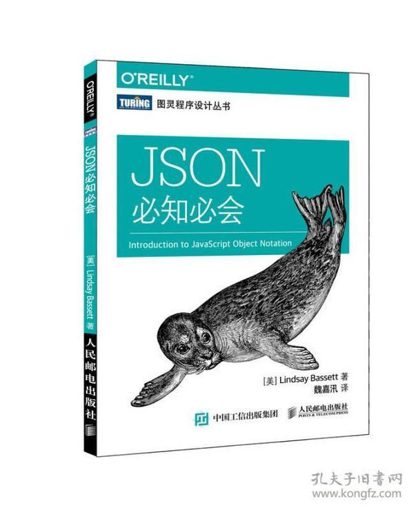 JSON必知必会9787115422071