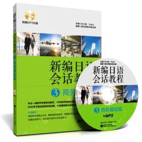新编日语会话教程3:商务基础篇