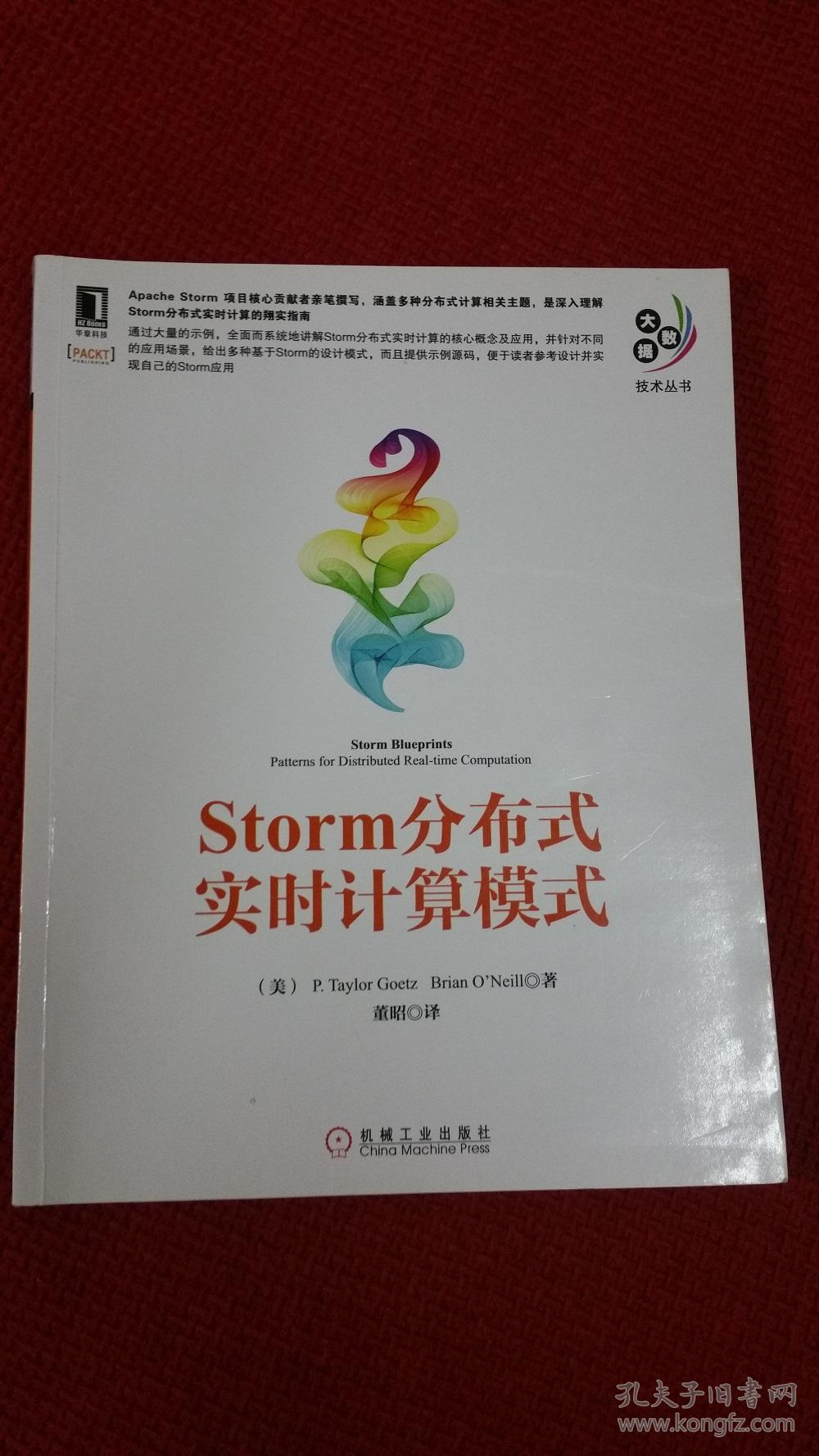 大数据技术丛书:Storm分布式实时计算模式