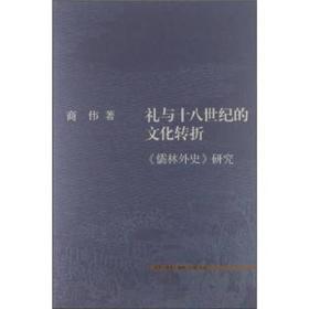 礼与十八世纪的文化转折:《儒林外史》研究