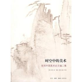 开放的艺术史丛书---时空中的美术:巫鸿中国美术史文编二集