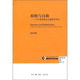救赎与自救:中华基督教会边疆服务研究