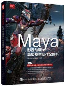Maya影视动画高级模型制作全解析 Maya ying shi dong hua gao ji mo xing zhi zuo quan jie x