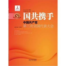 国共携手:中国共产党第三次全国代表大会