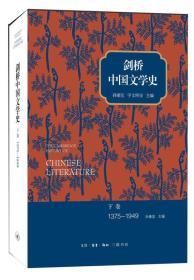 9787108044679-ry-剑桥中国文学史 下卷:1375-1949
