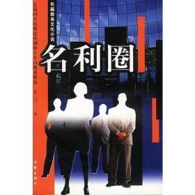 名利圈——长篇商务文化小说