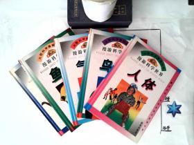 大型科学漫画丛书 漫游科学世界(鱼类、气象、鸟类、人体)4本合售(精装)