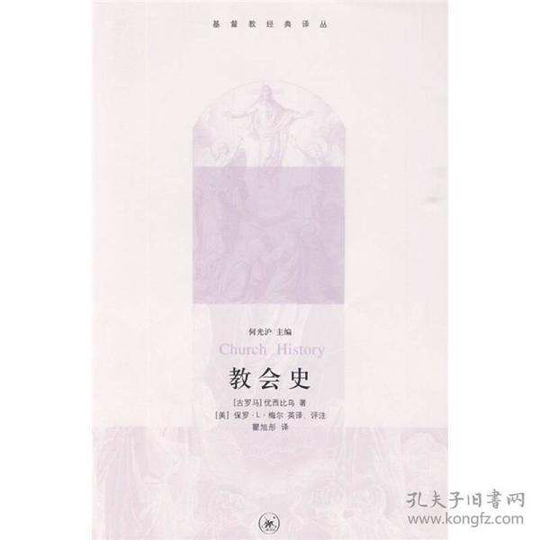 【全新正版】教会史
