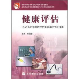 健康评估(供五年制高等职业教育护理专业及其他医学相关专业用)