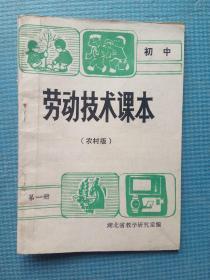 初中劳动技术课本  农村版(第一册)