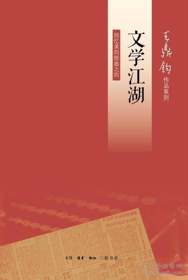 文学江湖-回忆录四部曲之四