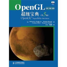 OpenGL超级宝典 (*5版)