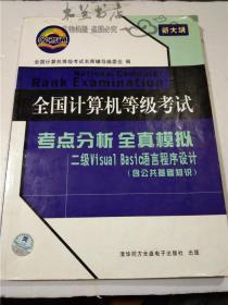 计算机等级考试考点分析全真模拟二级VisualBasic语言程序设计 清华同方光盘电子出版社 16开平装
