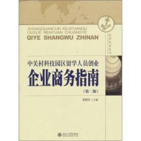 中关村科技园区留学人员创业企业商务指南(第2版)