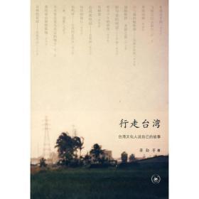 行走台湾:台湾文化人说自己的故事