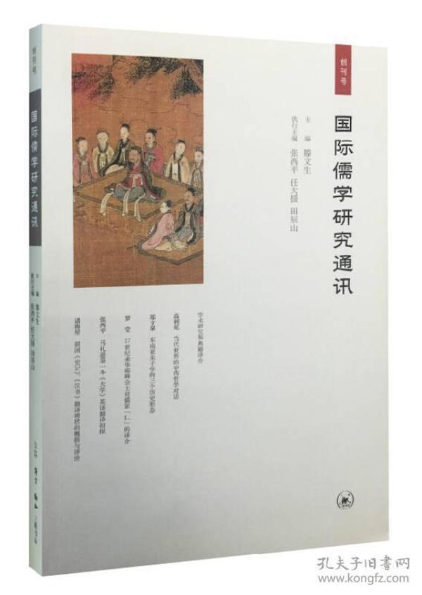 创刊号:国际儒学研究通讯