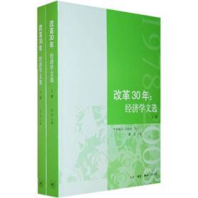 改革30年:经济文选(上下册)