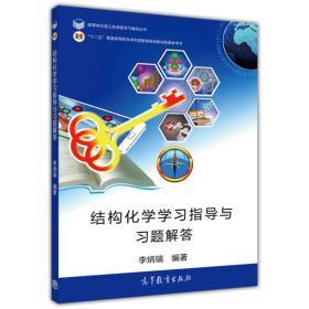结构化学学习指导与习题解答/高等学校理工类课程学习辅导丛书