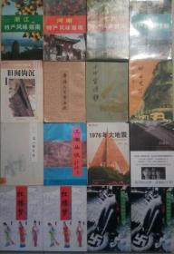 SF18-1 中国特产风味指南丛书:河北特产风味指南(85年1版1印)