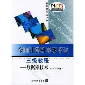 全国计算机等级考试三级教程——数据库技术:2004年版