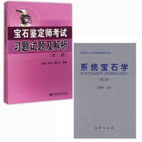 系统宝石学 第二版+宝石鉴定师考试习题试题及解析第二版 套装2册