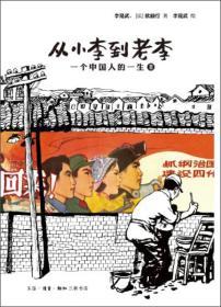 从小李到老李---一个中国人的一生2