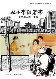 从小李到老李---一个中国人的一生3