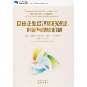 自由企业经济体的创业、创新和增长机制