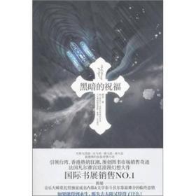 黑暗的祝福 燃聿 华文出版社 9787507533712