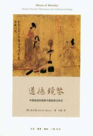 道德镜鉴---中国叙述性图画与儒家意识形态