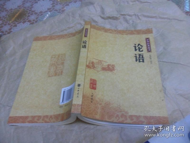 论语(中华经典藏书)孔丘  著;张燕婴  注