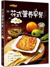 特价! 花式营养早餐一本全双福9787122226549化学工业出版社