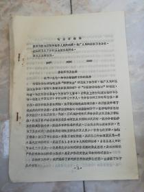 文革资料:曹县革委卫生局关于1971年卡介苗接种工作的总结(文革气氛浓)