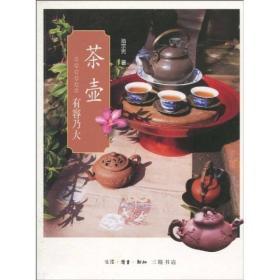 YL茶叙艺术丛书:茶壶有容乃大
