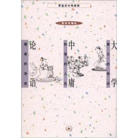 蔡志忠古典漫画---大学  中庸 论语
