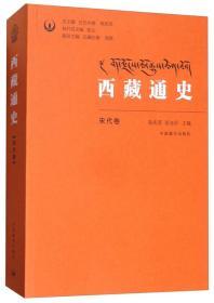西藏通史:宋代卷