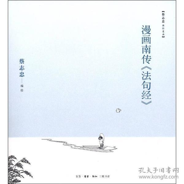 漫画南传《法句经》