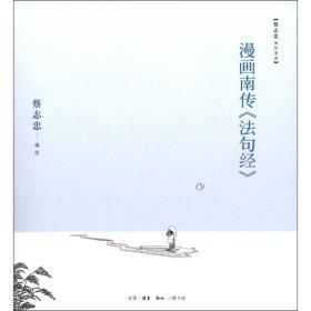 蔡志忠佛经漫画---漫画南传《法句经》