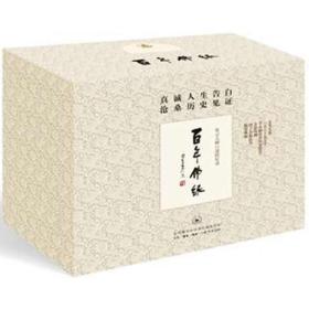 百年佛缘(原价 ¥680.00)