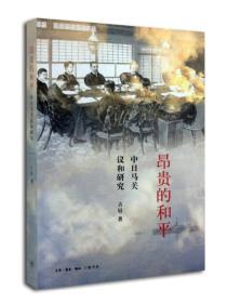 昂贵的和平:中日马关议和研究