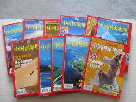 中国国家地理2005年 全年12期 缺第10期  共11本合售见图!  843