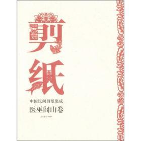 中国民间剪纸集成·医巫闾山卷(精装)