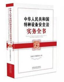 中华人民共和国特种设备安全法实务全书