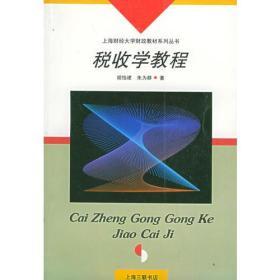 税收学教程——上海财经大学财政教材系列丛书