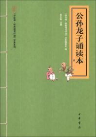 中华诵·经典诵读行动读本系列:公孙龙子诵读本