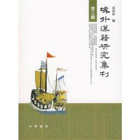域外汉籍研究集刊.第三辑